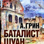 Баталист Шуан (Александр Грин)